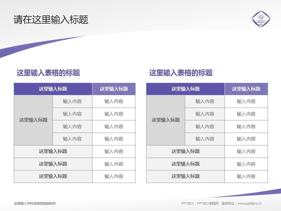 长春东方职业学院PPT模板_幻灯片预览图18