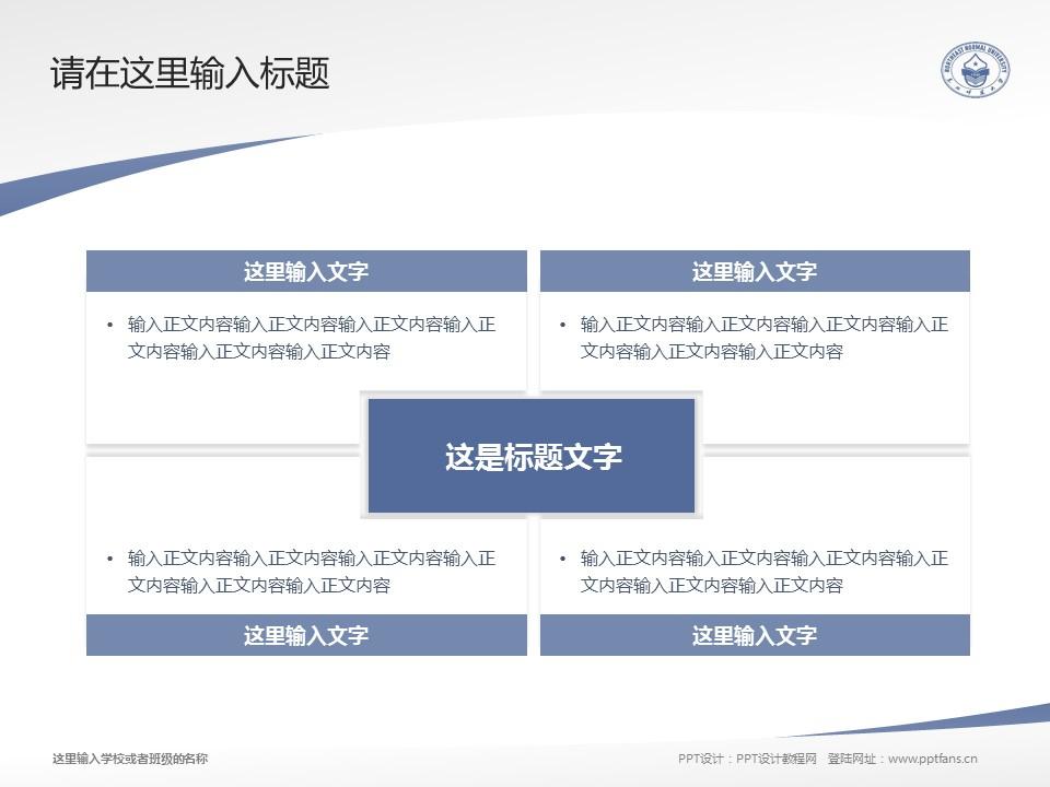 东北师范大学PPT模板_幻灯片预览图17