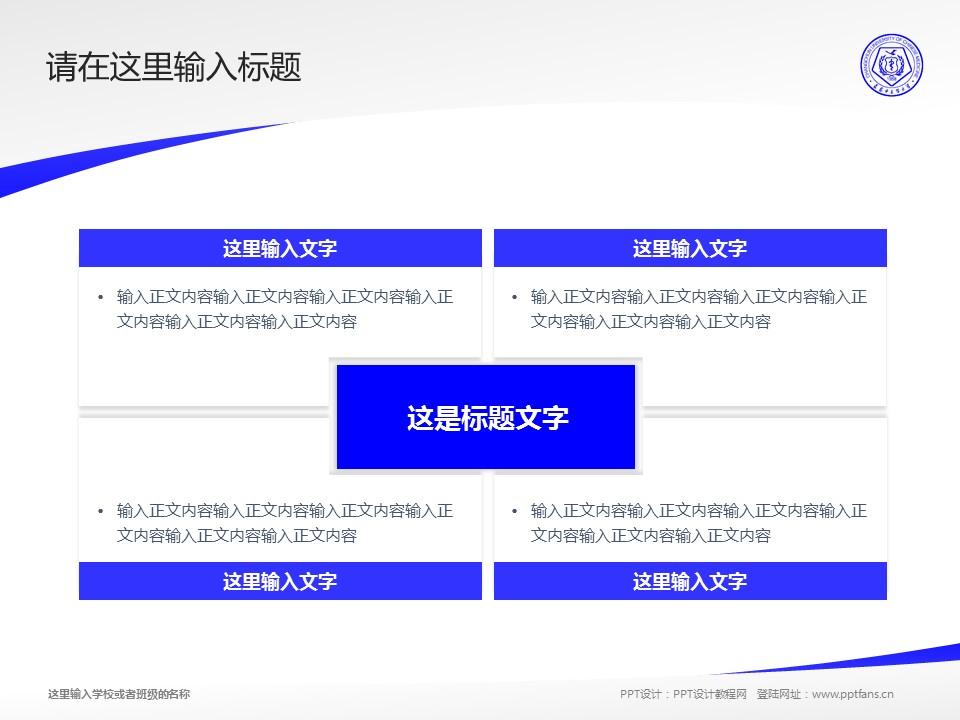 长春中医药大学PPT模板_幻灯片预览图17