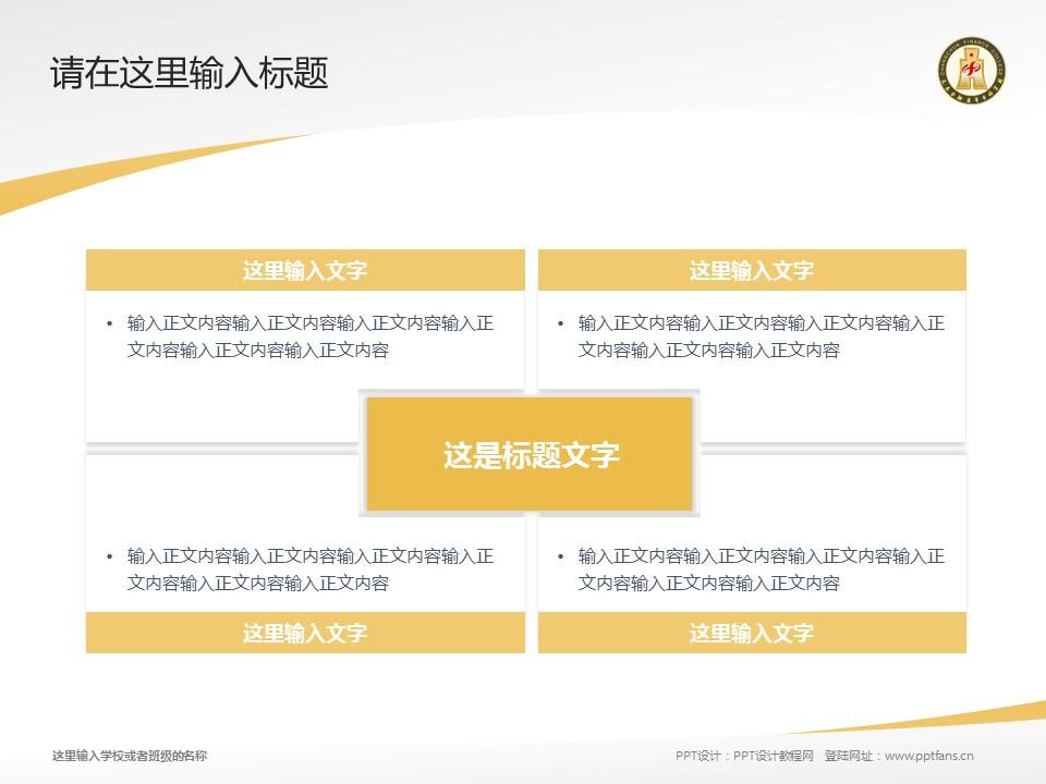 长春金融高等专科学校PPT模板_幻灯片预览图17