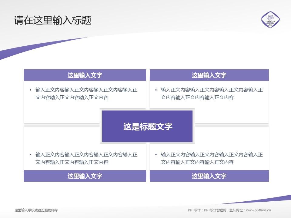 长春东方职业学院PPT模板_幻灯片预览图17