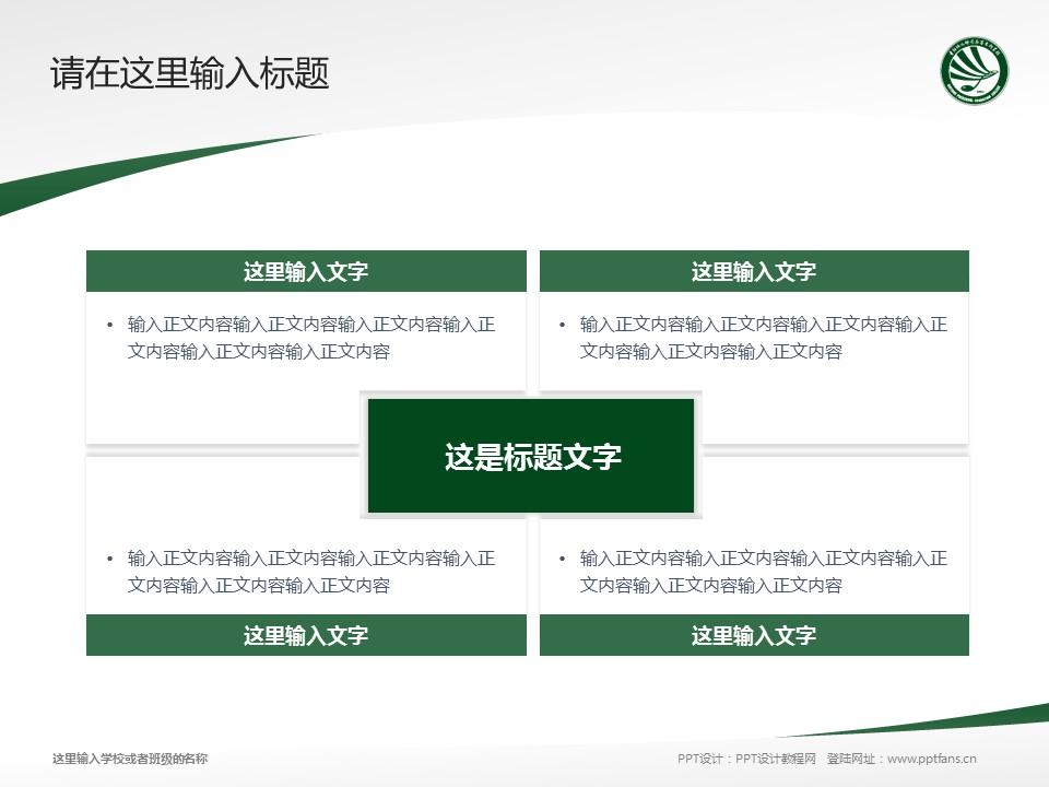 贵阳幼儿师范高等专科学校PPT模板_幻灯片预览图17