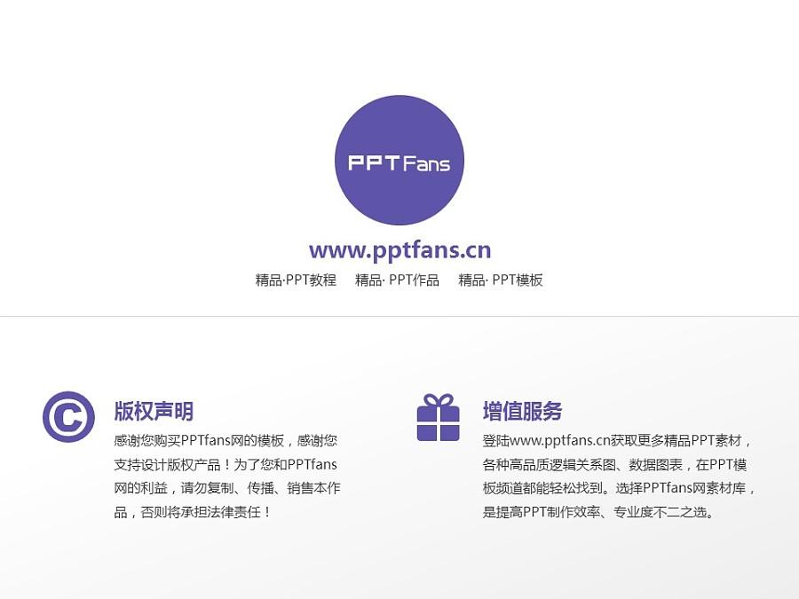 长春东方职业学院PPT模板_幻灯片预览图20