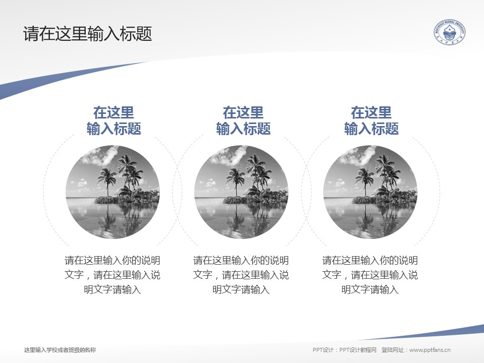 东北师范大学PPT模板_幻灯片预览图15