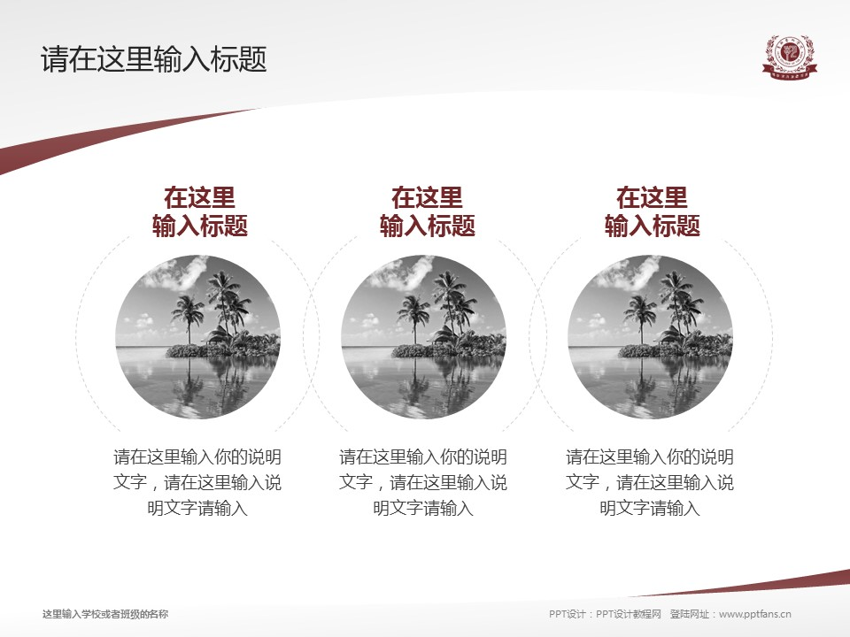 吉林艺术学院PPT模板_幻灯片预览图15