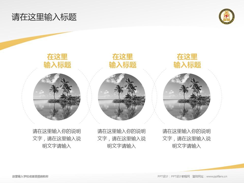长春金融高等专科学校PPT模板_幻灯片预览图15
