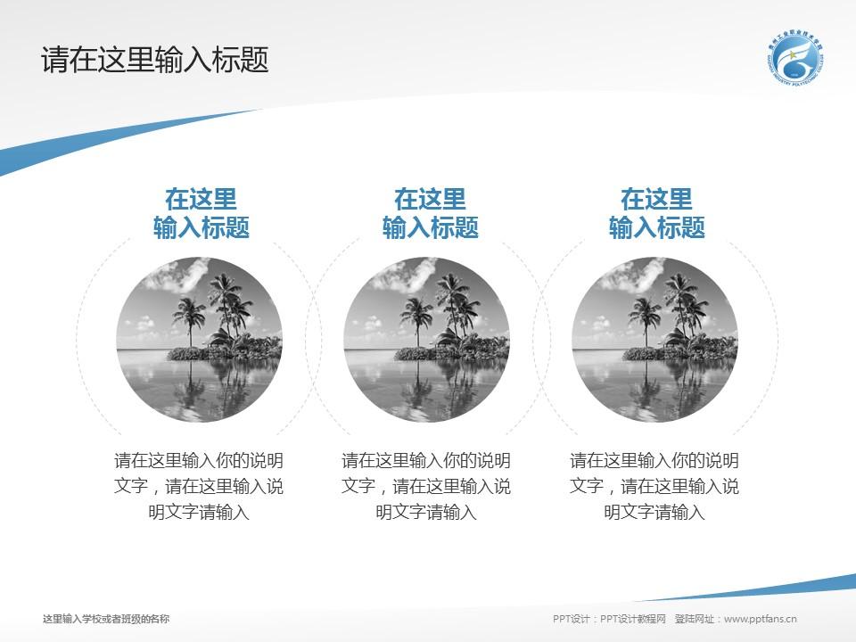 贵州工业职业技术学院PPT模板_幻灯片预览图15