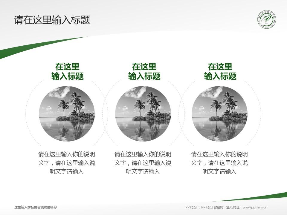 铜仁职业技术学院PPT模板_幻灯片预览图15
