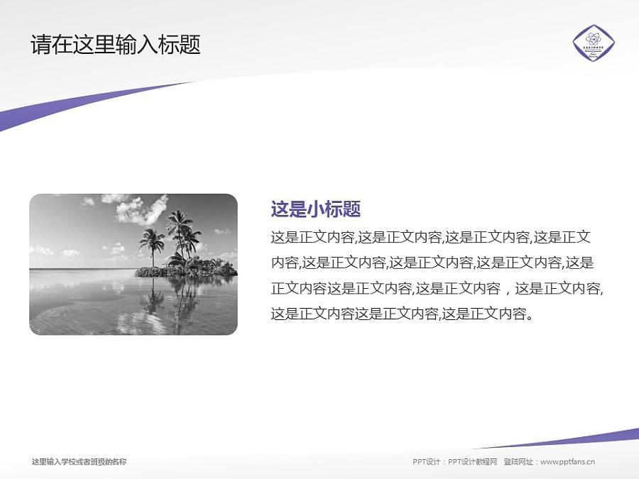 长春东方职业学院PPT模板_幻灯片预览图4