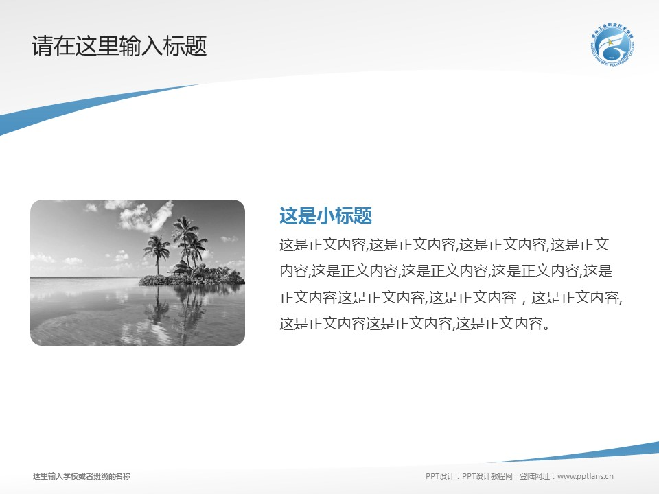 贵州工业职业技术学院PPT模板_幻灯片预览图4