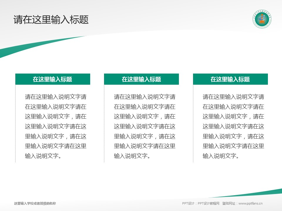 吉林电子信息职业技术学院PPT模板_幻灯片预览图14