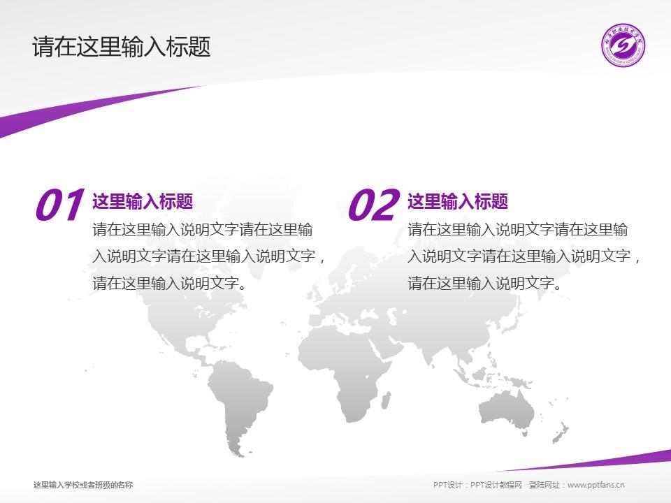 松原职业技术学院PPT模板_幻灯片预览图12