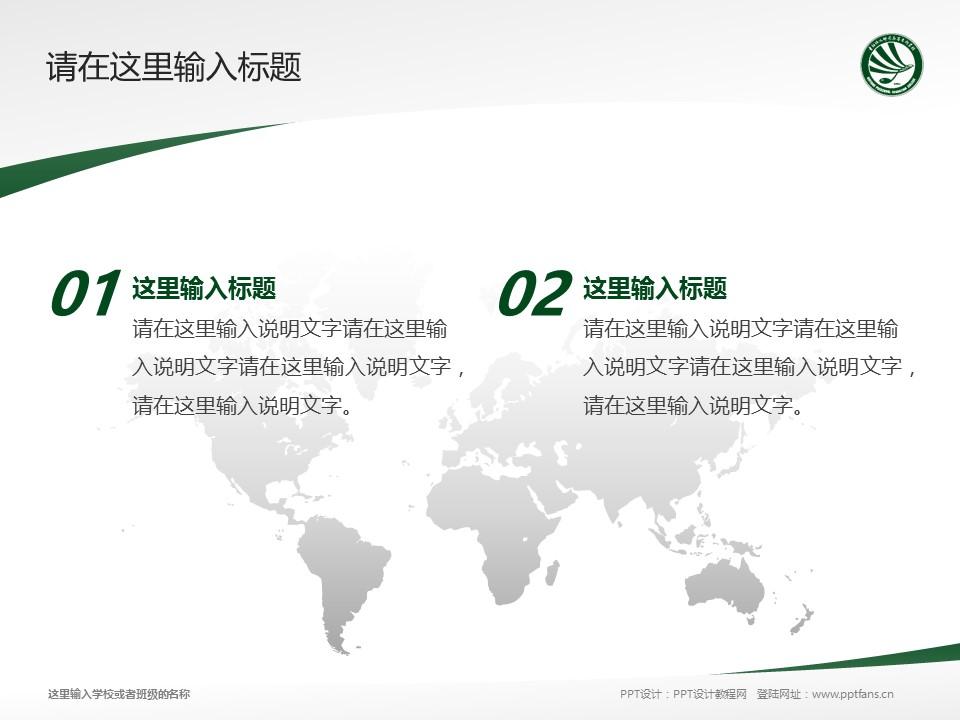 贵阳幼儿师范高等专科学校PPT模板_幻灯片预览图12