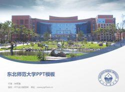 东北师范大学PPT模板