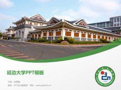 延边大学PPT模板
