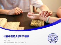 长春中医药大学PPT模板