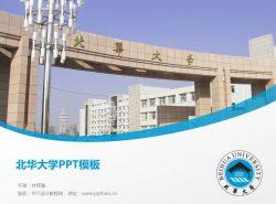 北华大学PPT模板