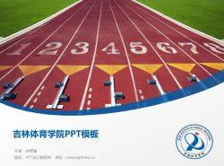 吉林体育学院PPT模板