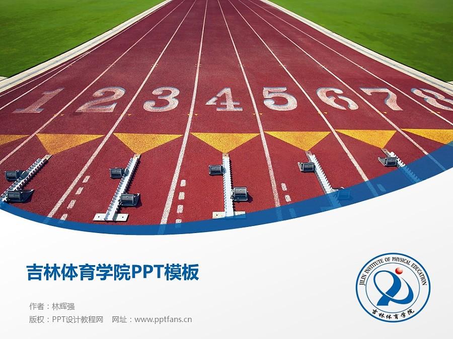 吉林体育学院PPT模板_幻灯片预览图1