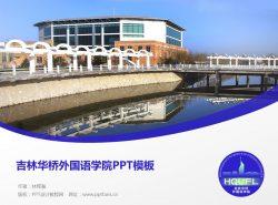 吉林华桥外国语学院PPT模板