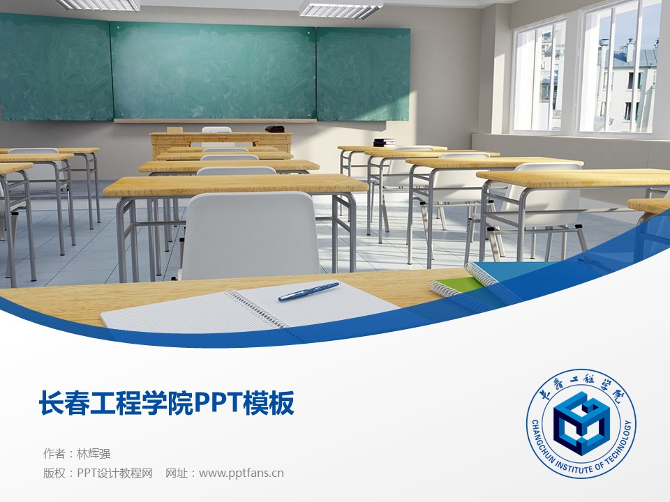 长春工程学院PPT模板_幻灯片预览图1