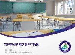 吉林农业科技学院PPT模板