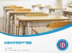 长春光华学院PPT模板