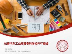 长春汽车工业高等专科学校PPT模板
