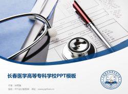 长春医学高等专科学校PPT模板