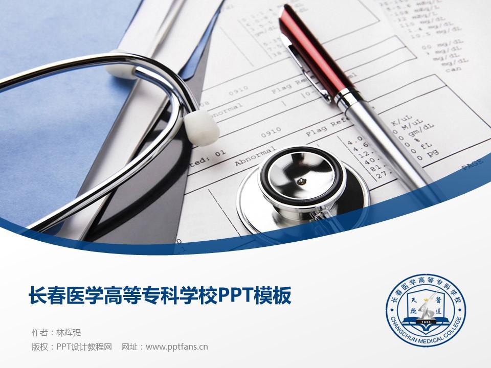 长春医学高等专科学校PPT模板_幻灯片预览图1