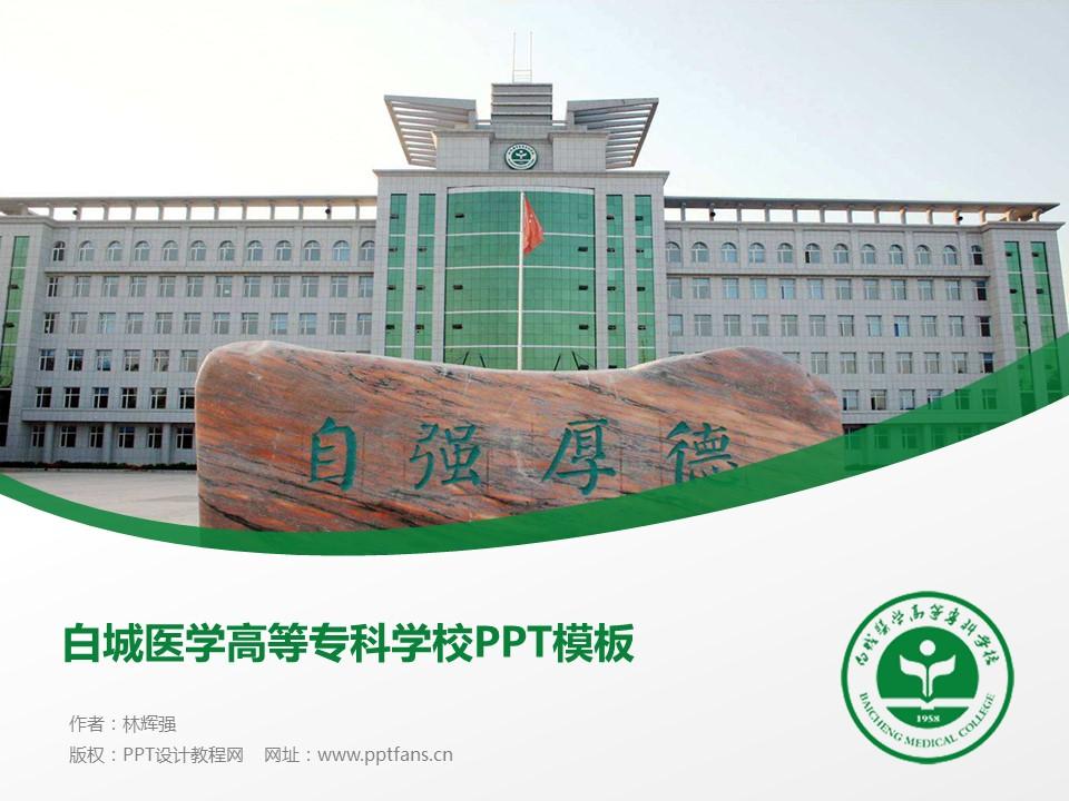 白城医学高等专科学校PPT模板_幻灯片预览图1