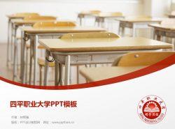 四平职业大学PPT模板