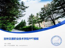 吉林交通职业技术学院PPT模板