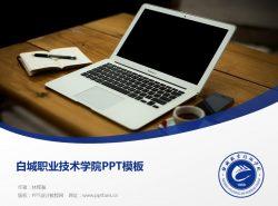 白城职业技术学院PPT模板