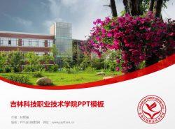 吉林科技职业技术学院PPT模板