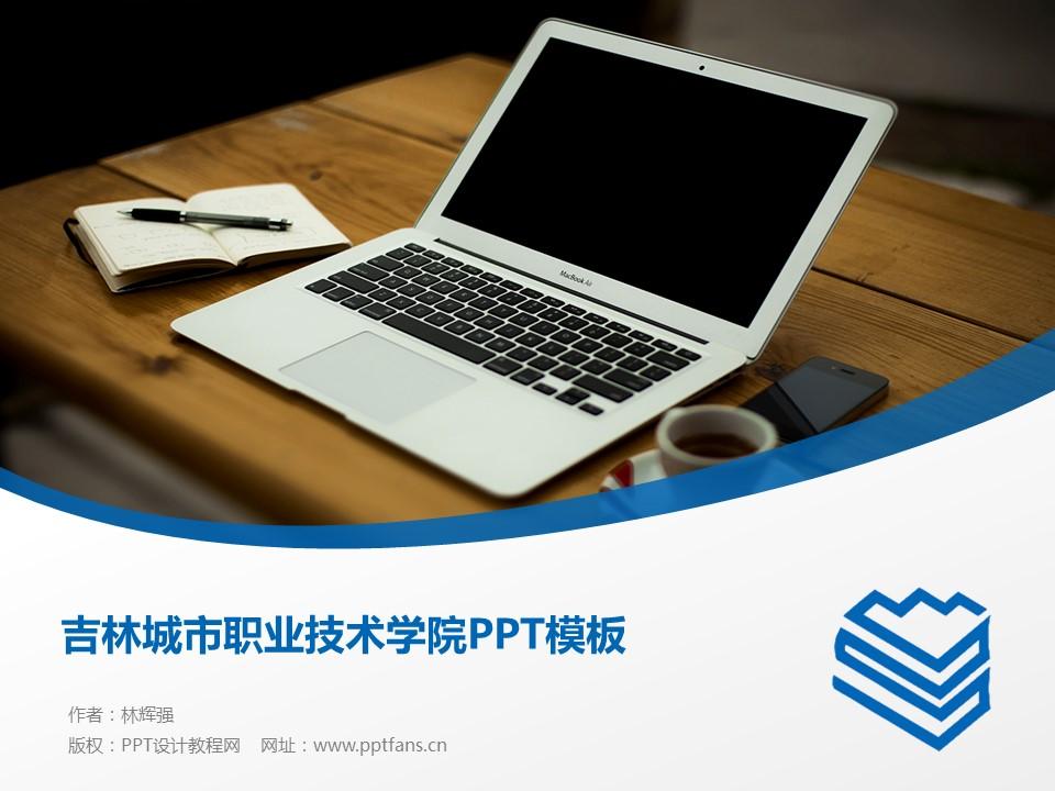 吉林城市职业技术学院PPT模板_幻灯片预览图1