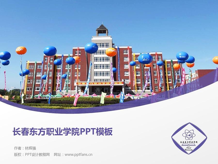 长春东方职业学院PPT模板_幻灯片预览图1