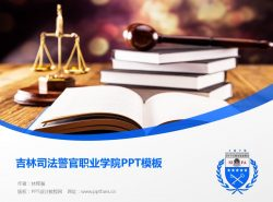 吉林司法警官职业学院PPT模板