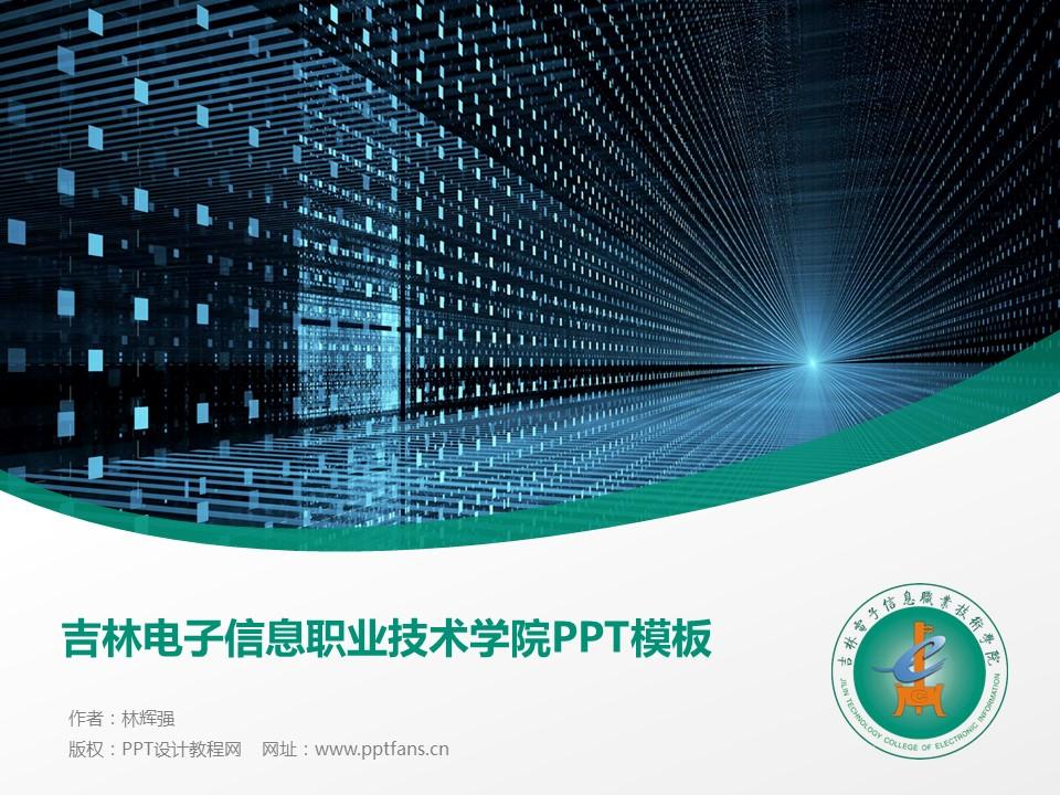 吉林电子信息职业技术学院PPT模板_幻灯片预览图1