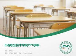 长春职业技术学院PPT模板