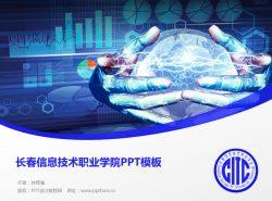 长春信息技术职业学院PPT模板