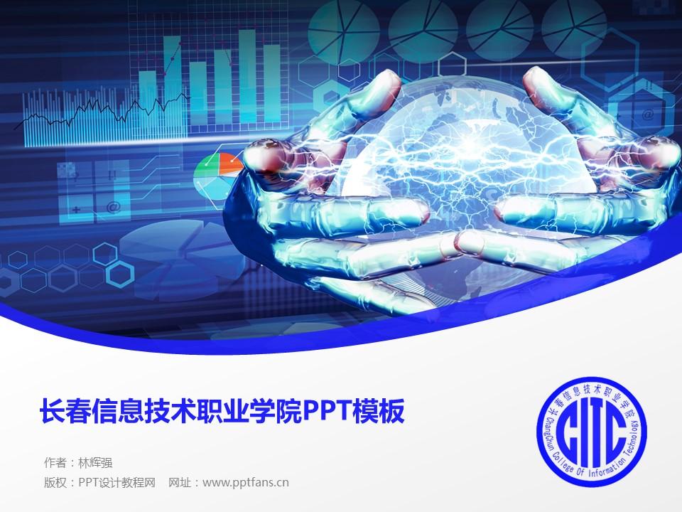长春信息技术职业学院PPT模板_幻灯片预览图1
