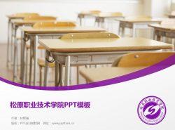 松原职业技术学院PPT模板