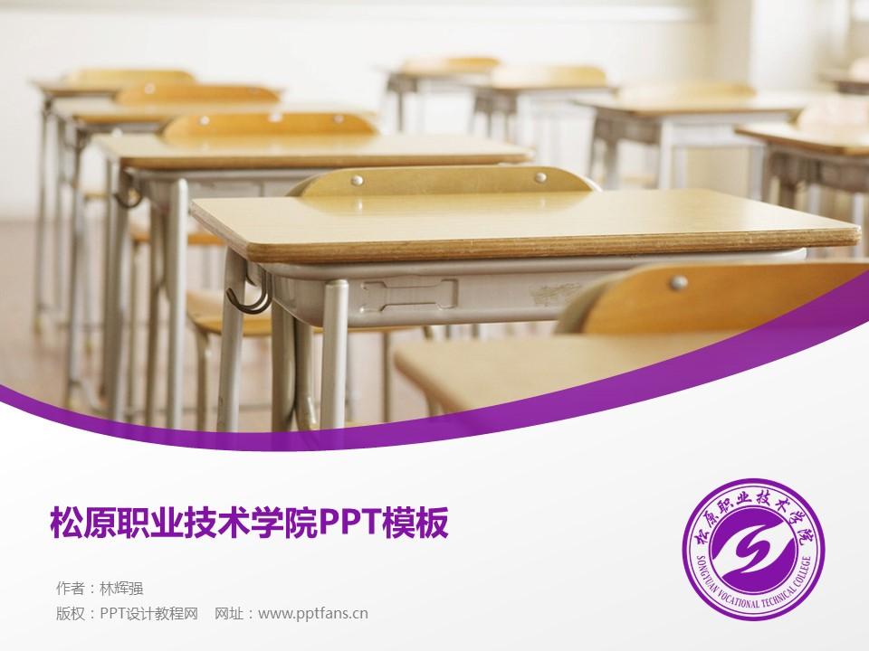 松原职业技术学院PPT模板_幻灯片预览图1