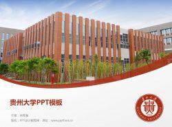 贵州大学PPT模板