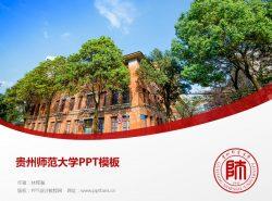 贵州师范大学PPT模板