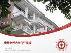 贵州财经大学PPT模板