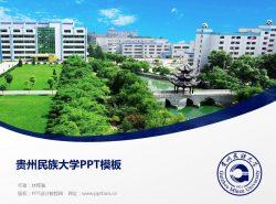 贵州民族大学PPT模板