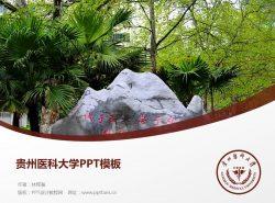 贵州医科大学PPT模板