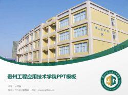 贵州工程应用技术学院PPT模板